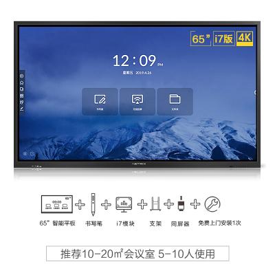 NEC Netrix D65RA 含支架同屏器 I7 双系统 智能交互平板 65英寸4K会议白板 教学触摸一体机