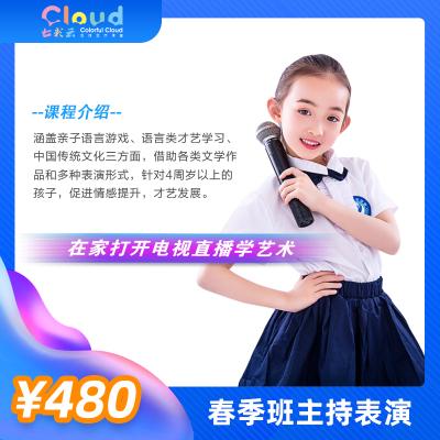 【春季班主持表演】七彩云在線藝術課堂線上直播課 少兒主持表演藝術
