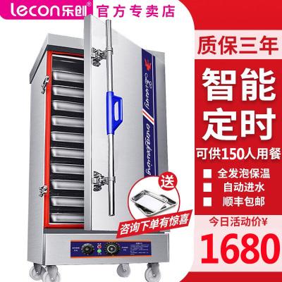樂創(lecon) LC-2K004 商用蒸飯柜 蒸飯車 全自動 蒸飯箱 10盤 電蒸箱 定時蒸飯機 電熱款 蒸車