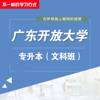 幫客藍獅北方七彩廣東開放大學專升本文科班學歷提升報名