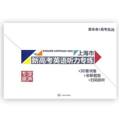 上海市新高考英语听力专练 30套试卷全新题型扫码即听 上海外语音像出版社 上海市高考英语听力训练 高考英语听力新题型