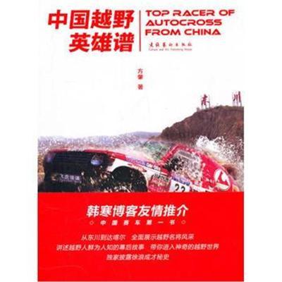 中国越野英雄谱方肈9787503942167文化艺术出版社