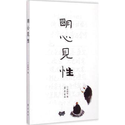 正版 明心见性 苏树华 著 齐鲁书社 9787533333300 书籍