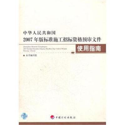 正版书籍 2007年版标准施工招标资格预审文件使用指南 9787802420885 中国