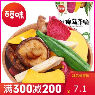 百草味 蜜餞果脯 綜合蔬菜干7種口味 60g 果蔬干秋葵脆香菇脆水果零食即食滿滿