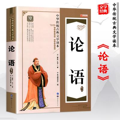 論語書籍正版全集全注中華傳統古典文學讀本兒童故事書小學少兒文學讀物適合四五六二三年級課外書必讀6-8