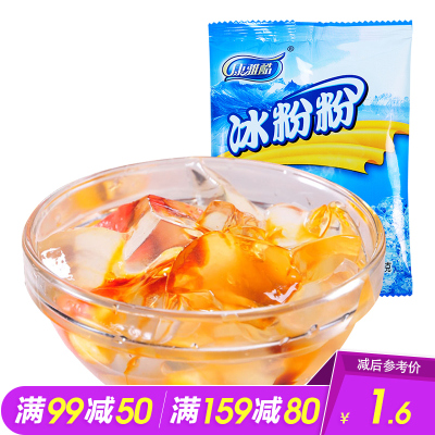 【99-50】康雅酷冰粉粉40g 原味袋裝 自制夏季清涼冷飲 糍粑冰粉原料 DIY水果玄冰