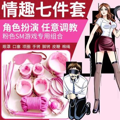 情趣用具男sm刑具女用成人眼罩口塞手铐房趣夫妻调情女性用品玩具
