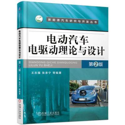 電動汽車電驅動理論與設計 第2版