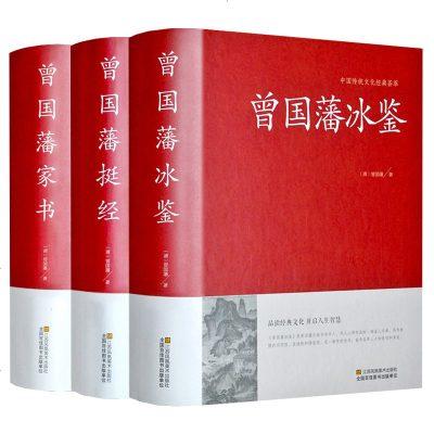 正版3冊  曾國藩家書+曾國藩冰鑒+曾國藩挺經 傳記日記自傳人生哲學為人處世絕學國學書籍