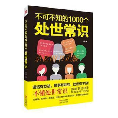 正版不可不知的1000个处世常识 宋鑫著 现代出版社现代出版社中国