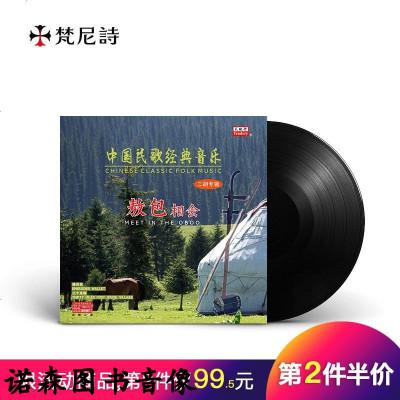 梵尼詩留聲機黑膠唱片 12英寸 中國民歌經典音樂《敖包相會》
