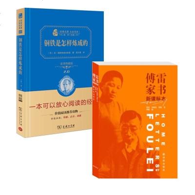 牛津高阶英汉双解词典(第9版) 傅雷家书 钢铁(套装2册)