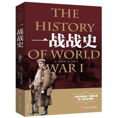 戰爭解碼-一戰戰史 平裝45 軍事歷史書籍戰爭形勢和戰略戰術 世界通史 戰爭史書 一戰全史 世界大戰歷史書籍