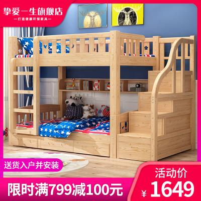 摯愛一生 全實木雙人床松木上下鋪兒童實木高低床子母床松木床母子組合小孩上下床可分體床 雙梯