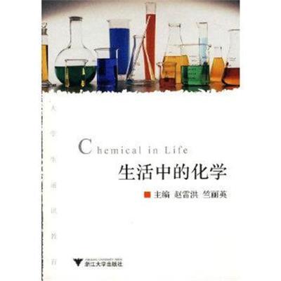 正版書籍 生活中的化學 9787308070249 浙江大學出版社