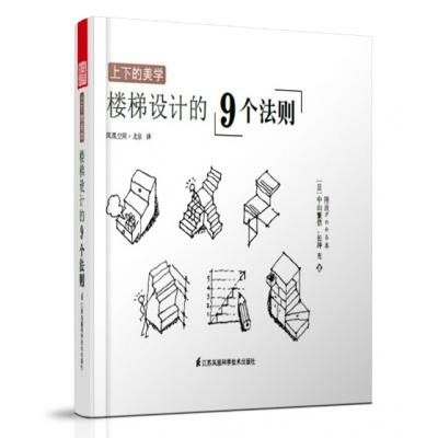 正版 上下的美学-楼梯设计的9个法则 室内楼梯建筑空间细部构造装修设计资料集造房子规范利用家装创意手绘效果插图方案设计