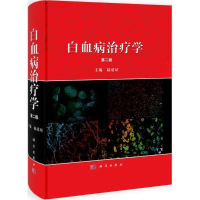 正版 白血病治疗学 陆道培 主编 科学出版社 9787030348371 书籍