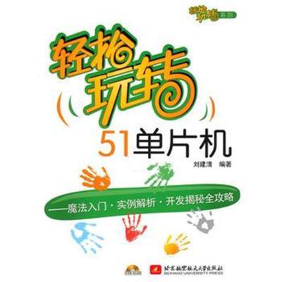 正版書籍 輕松玩轉51單片機(內附光盤1張) 9787512403185 北京航空航天大學