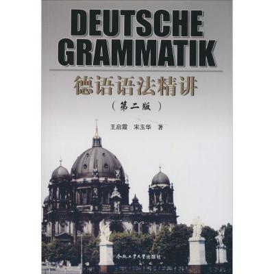 正版 德语语法精讲 王启霞 合肥工业大学出版社 9787565018497 书籍