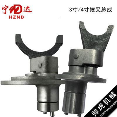 适用于3寸4寸电动套丝机配件宁达虎头齿轮箱拨叉总成.车丝机齿轮箱.拨叉