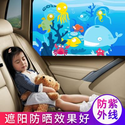 趣行 汽車遮陽簾 磁性車用窗簾 通用型車載防曬隔熱側車窗遮陽擋 海底世界-后排窗戶單片