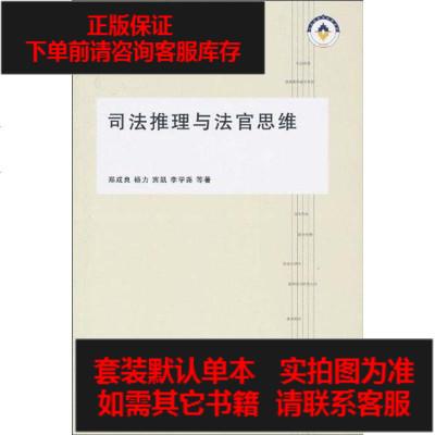 【二手8成新】司法推理與法官思維 9787511810120