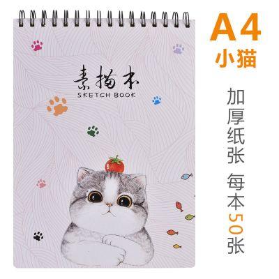 大號可愛素描本A4加厚學生美術畫畫彩鉛本8K空白手繪速寫本子 【小貓封面】50張紙