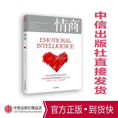 【正版 】情商 为什么情商比智商更重要 丹尼尔戈尔曼 著 全球商业经典 中信出版社图书 正版书籍 yx