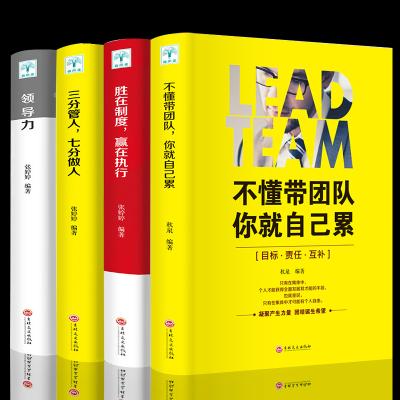 领导力 三分管人,七分做人 胜在制度,赢在执行 不懂带团队,你就自己累 营销管理酒店餐饮物业管理书籍领导力团队管理类书籍