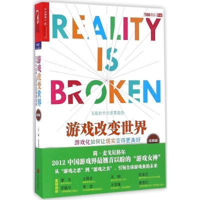 游戲改變世界 (美)簡·麥戈尼格爾(Jane McGonigal) 著;閭佳 譯 著 經管、勵志 文軒網