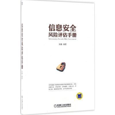 信息安全风险评估手册 郭鑫 编著 机械工业出版社