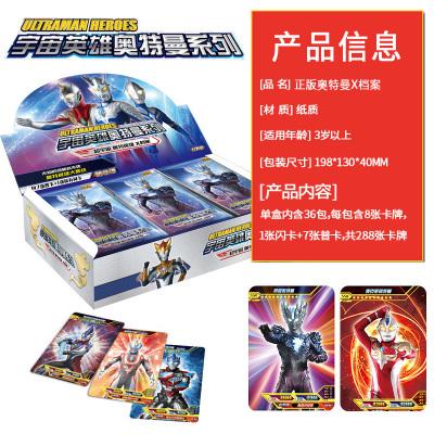 欧布赛罗捷德奥特曼卡片收藏册玩具闪卡金卡怪兽游戏卡牌全套中文新版 奥特曼X档案