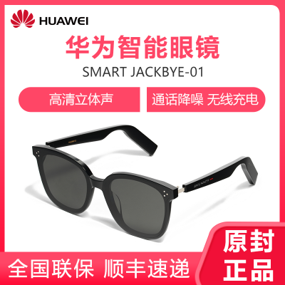 HUAWEI X Gentle Monster Eyewear华为智能眼镜高清立体声SMART EA SMART JACKBYE-01 黑色