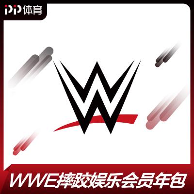 PP體育WWE會員年包
