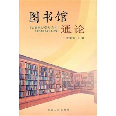 正版书籍 图书馆通论 9787224073751 陕西人民出版社