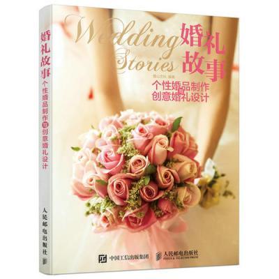 婚禮故事  個性婚品制作與創意婚禮設計
