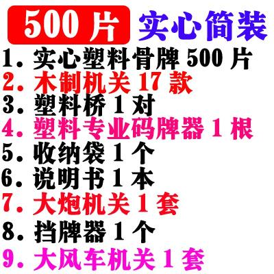 實心標準比賽塑料多米諾骨牌100片500塊機關兒童成人玩具快手 簡裝實心500片17機關大炮風車