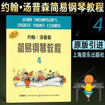 约翰汤普森简易钢琴教程第4册儿童钢琴书籍 儿童入零基础钢琴教材 钢琴乐理知识书籍 儿童音乐教程钢琴书