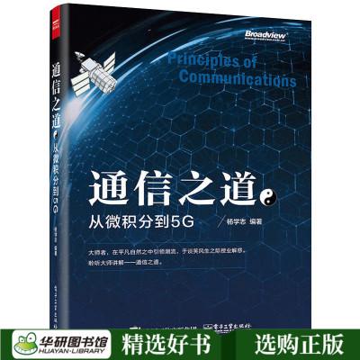 正版 通信之道從微積分到5G 計算機網絡通信與信號處理相關專業書籍 5G關鍵技術書籍 數學基礎知識 信號處理 通信原理