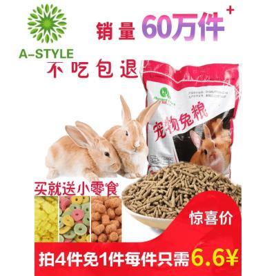 宠物兔粮幼成兔粮荷兰猪兔子饲料垂耳兔粮食饲料抗球5斤全国包20