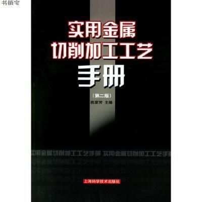 实用金属切削加工工艺手册(第二版)9787532377121陈家芳 主编上海