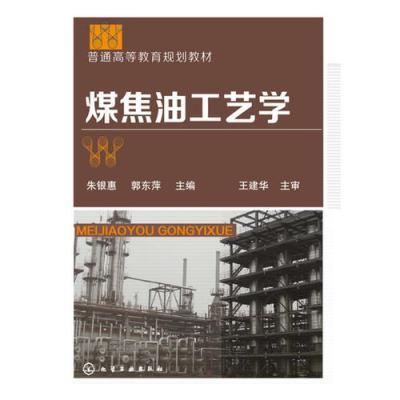 煤焦油工藝學(朱銀惠)