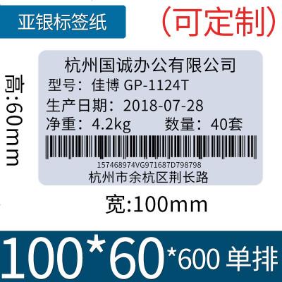 亚银标签纸 哑银不干胶固定资产设备空白打印纸 耐高温 条形码碳带打印机消肖银龙色手写防水贴100*80*60