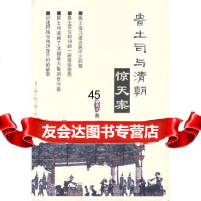 【9】魯土司與清朝驚天案97842110558繆武文,甘肅民族出版社 9787542110558