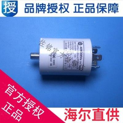 定做 海爾滾筒洗衣機濾波器干擾器電容器電抗器/0024000247BDNF06-Q濾波器