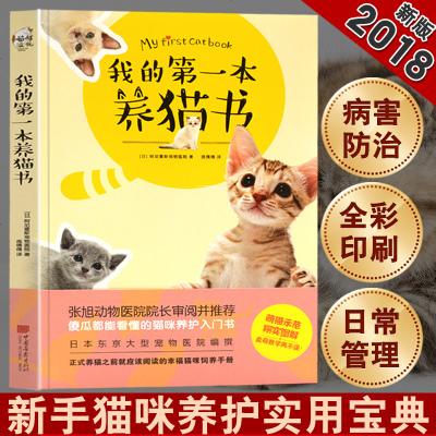 我的第一本养猫书[日]阿尼霍斯宠物医院著养猫书籍养宠物书籍 猫咪养护入 养猫指南 猫奴进阶猫咪健康护理 猫书宠物养