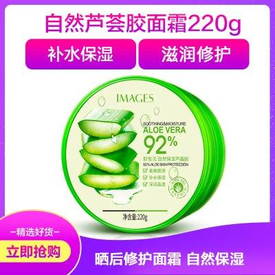 形象美自然蘆薈膠面霜220g 補水睡眠面膜 補水保濕面部護理