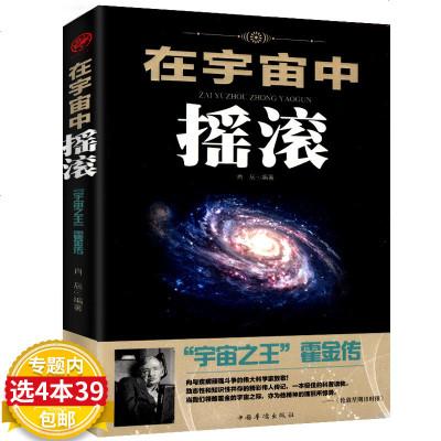 """【库存尾品4本39】在宇宙中摇滚:""""宇宙""""霍金传"""