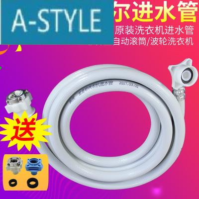 通用海爾全自動洗衣機進水管原裝廠小神童滾筒波輪加長上水配件A-STYLE